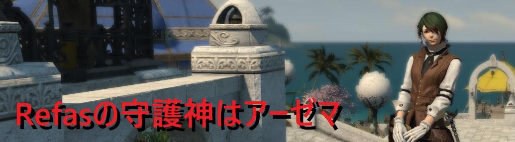 Refasの守護神はアーゼマ